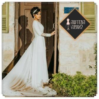 דוגמנית בשמלת כלה לבנה ולוגו של המדרשה לאופנה