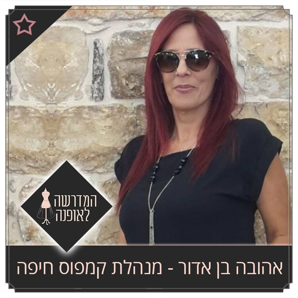 לימודי עיצוב אופנה, קורס תפירה בצפון, קורס תפירה בחיפה
