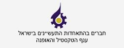 חברים בהתאחדות התעישיינים בישראל ענף הטקסטיל והאופנה